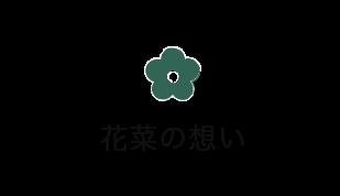 花菜の想い