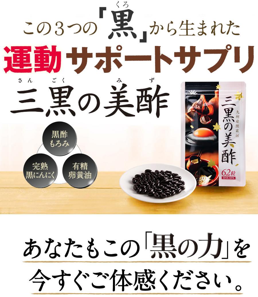 運動サポートサプリ「三黒の美酢」