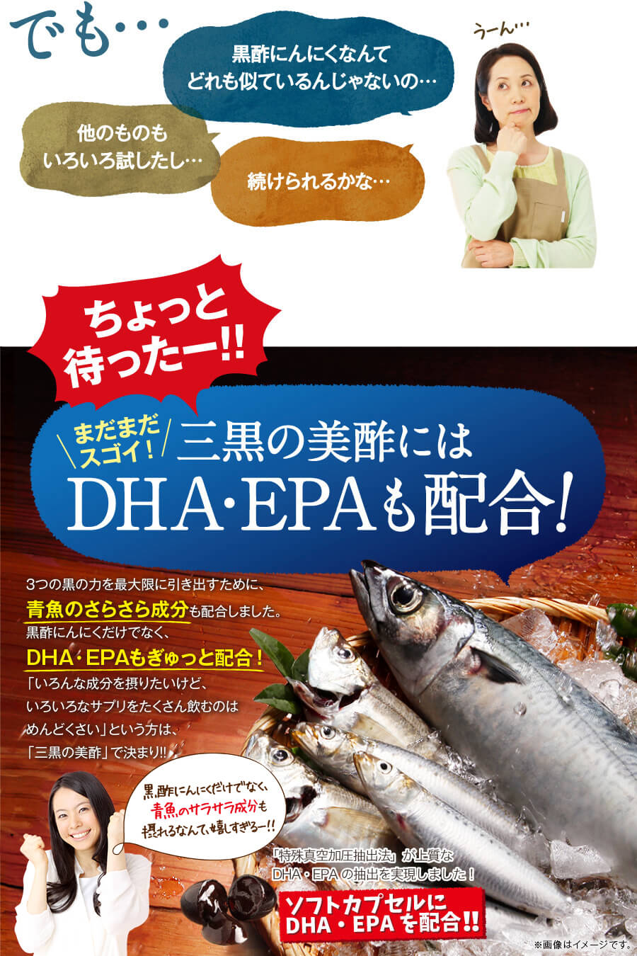 DHA・EPAも配合