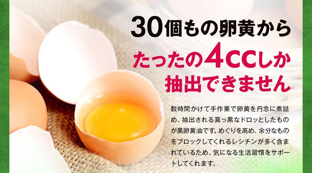 30個もの卵黄からたったの4ccしか抽出できません