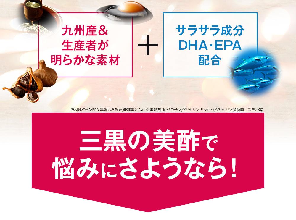 九州産&生産者が明らかな素材プラスサラサラ成分DHA・EPA 三黒の美酢で悩みにさようなら!
