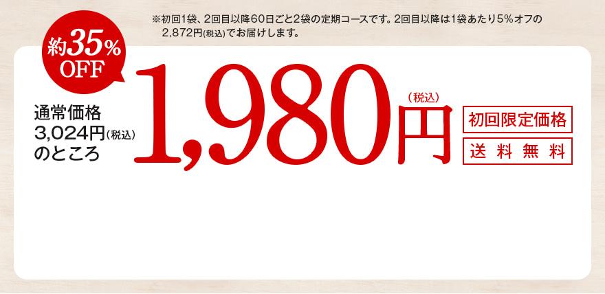 通常価格2,800円(税別)のところ980円(税別)65%OFF