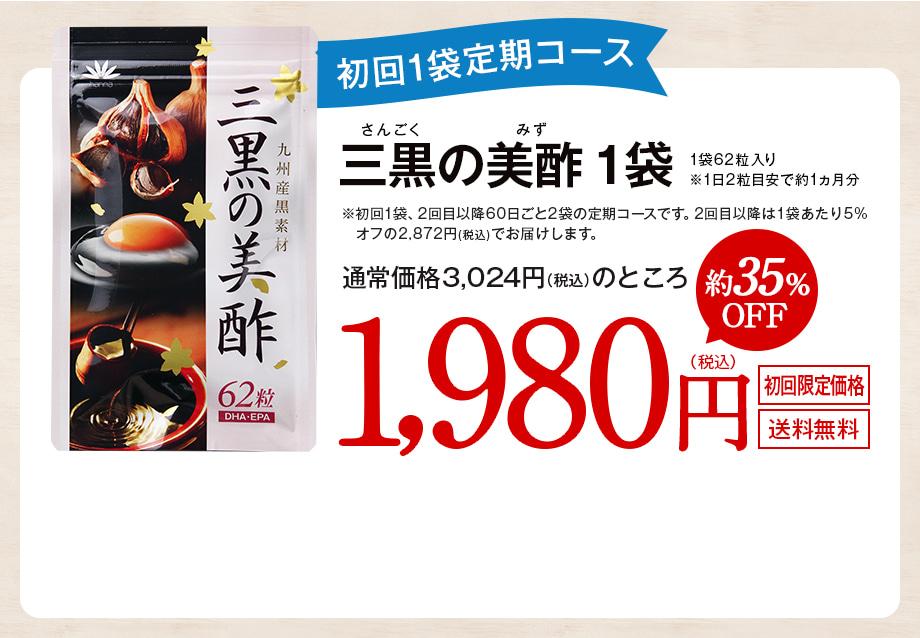 初回1袋定期コース 通常価格2,800円(税別)のところ980円(税別)65%OFF