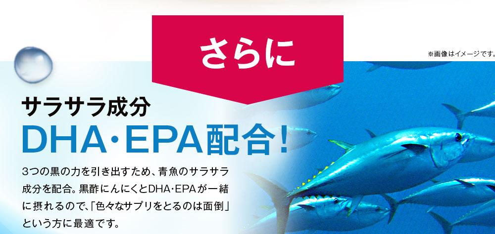 サラサラ成分DHA・EPA配合!