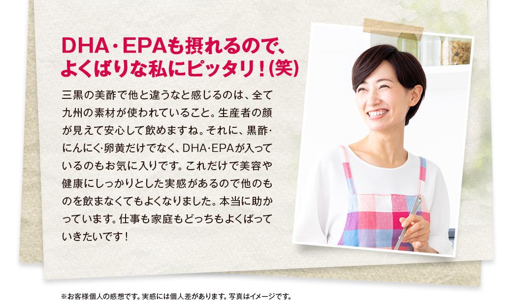 DHA・EPAも摂れるので、よくばりな私にピッタリ!(笑)