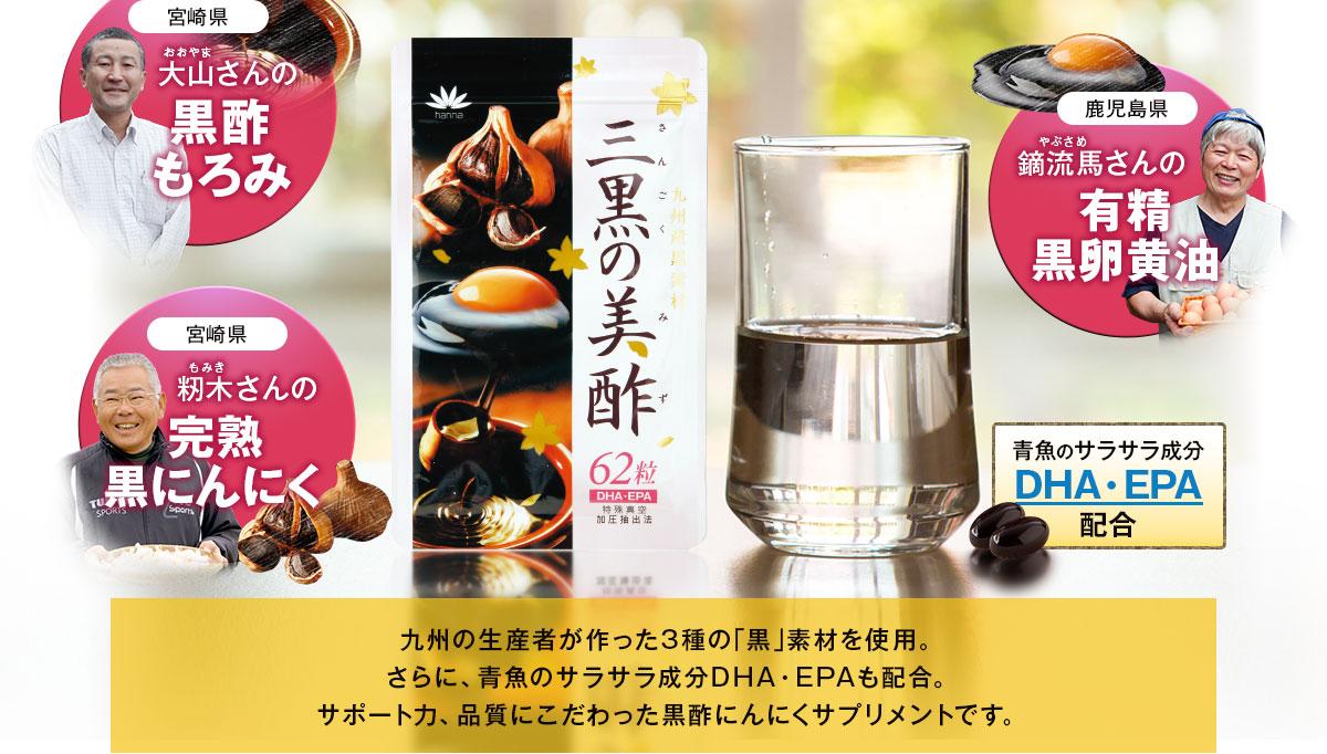 実感力、品質にこだわった黒酢にんにくサプリメントです。